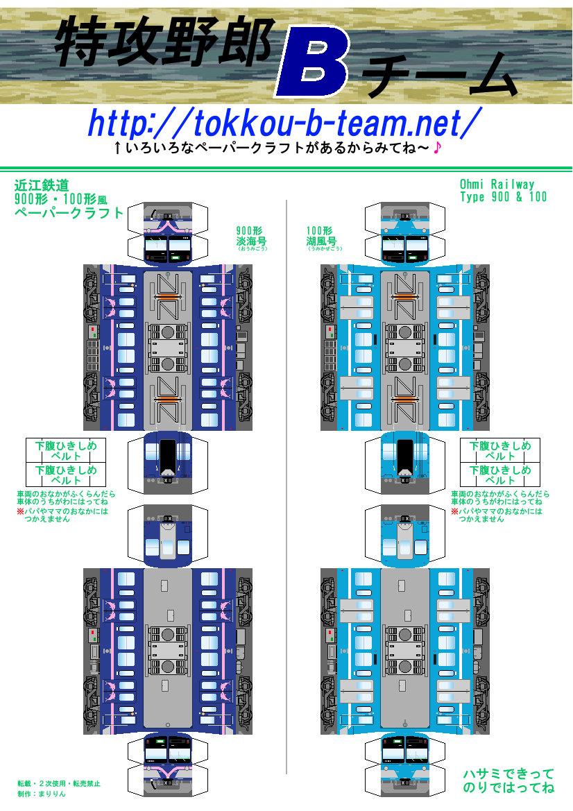 特攻野郎Bチーム・ペーパークラフト2017夏-0001