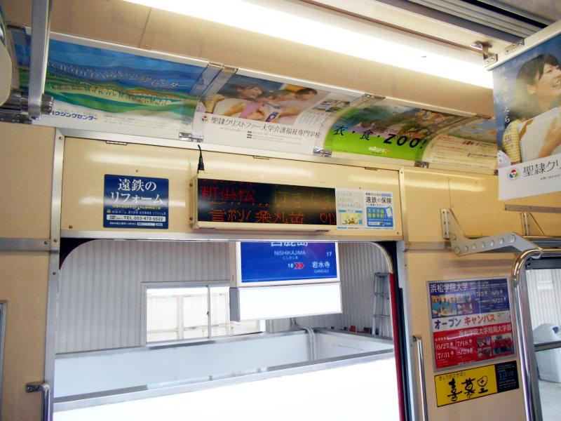 浜松・遠州鉄道2015その3・西鹿島駅から浜松城へ-4409