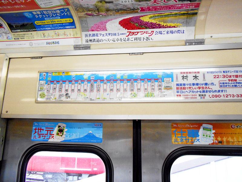 浜松・遠州鉄道2015その3・西鹿島駅から浜松城へ-4410