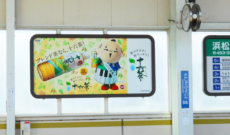 浜松・遠州鉄道2015その3・西鹿島駅から浜松城へ-4420