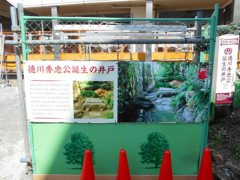 浜松・遠州鉄道2015その3・西鹿島駅から浜松城へ-4425