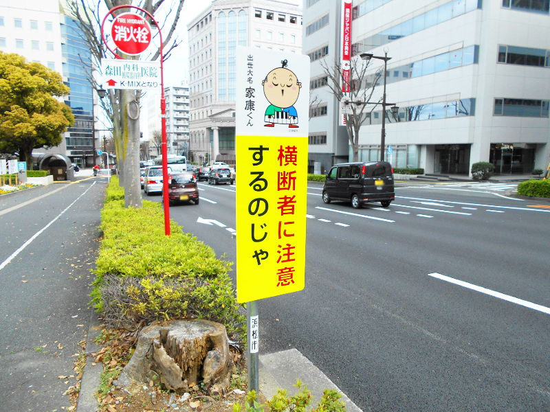 浜松・遠州鉄道2015その4・浜松城-4521
