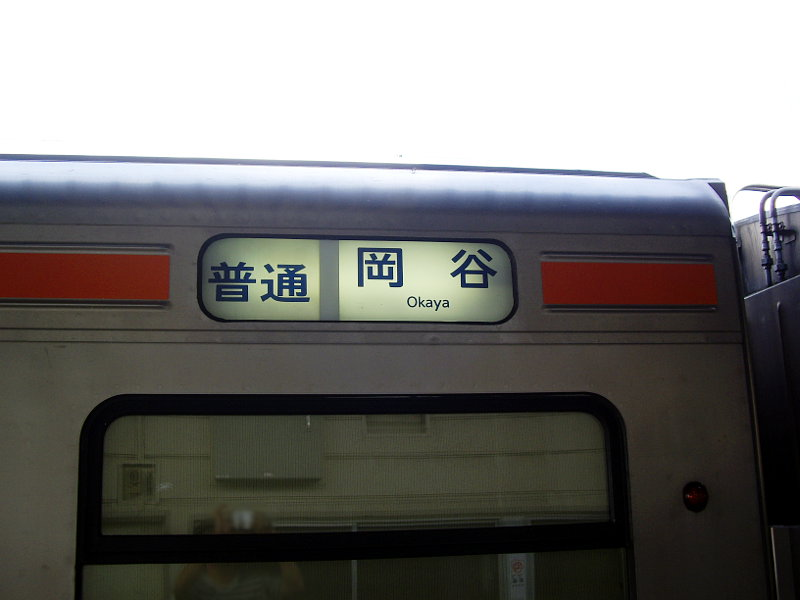 南アルプス縦断・飯田線完全乗車2014その1-305