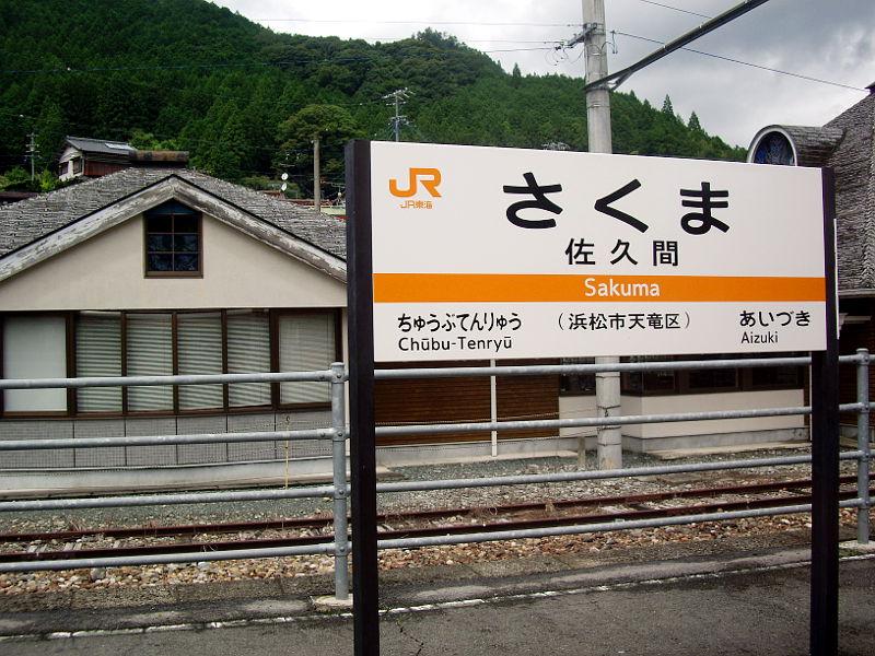 南アルプス縦断・飯田線完全乗車2014その1-311