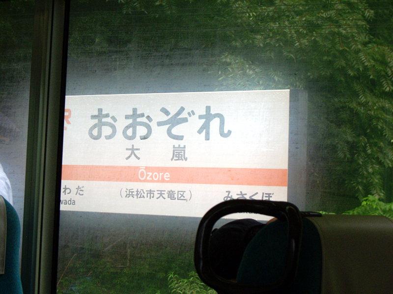 南アルプス縦断・飯田線完全乗車2014その2-403