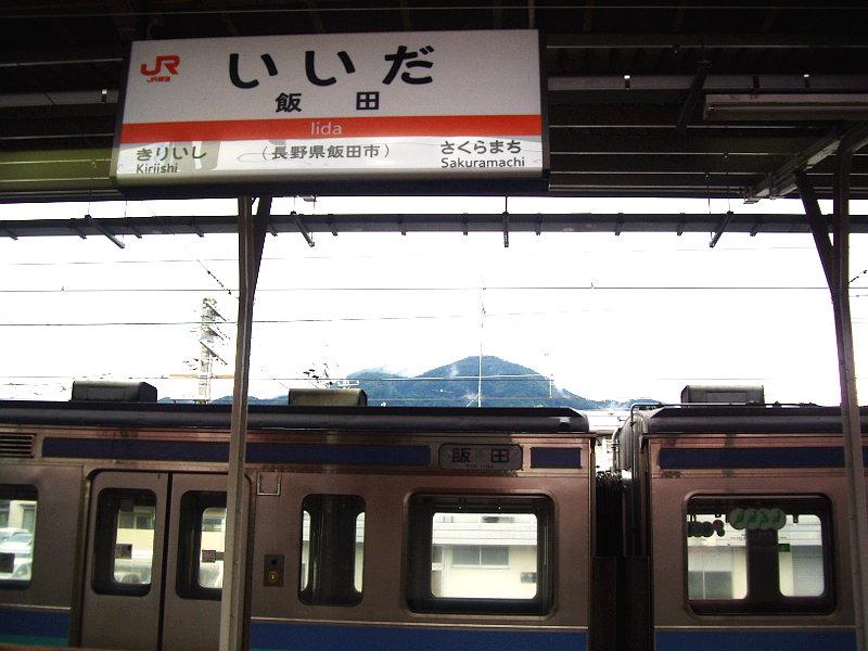 南アルプス縦断・飯田線完全乗車2014その2-410