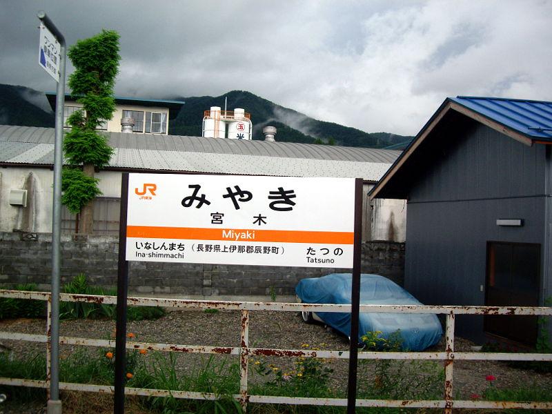 南アルプス縦断・飯田線完全乗車2014その2-415