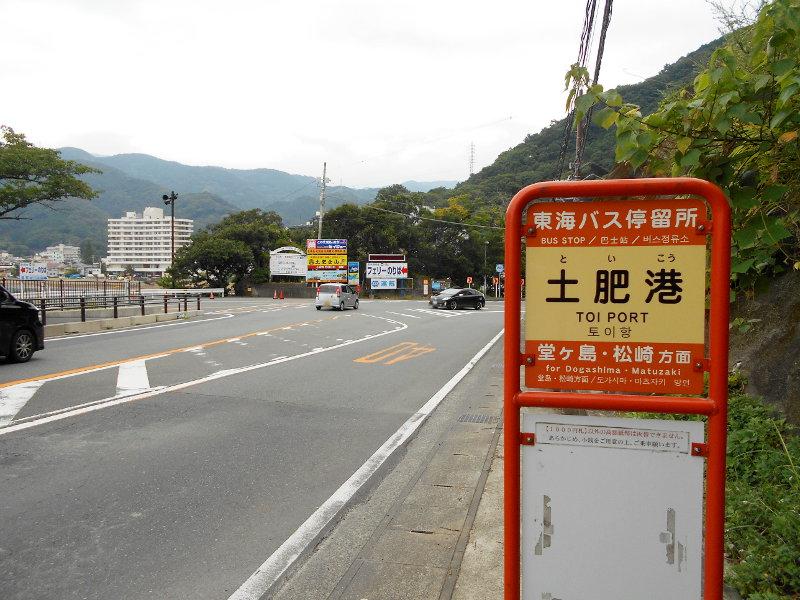 伊豆のフェリー旅2016-7226