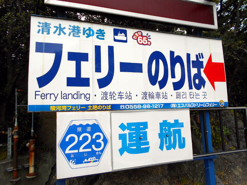 伊豆のフェリー旅2016・修善寺から土肥港へ-7227