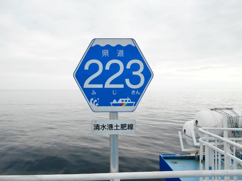 伊豆のフェリー旅2016-7308