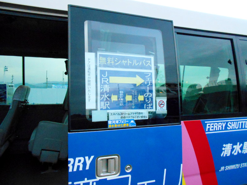 伊豆のフェリー旅2016・駿河湾フェリーと静岡おでん-7321