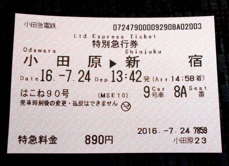 伊豆のフェリー旅2016・駿河湾フェリーと静岡おでん-7334