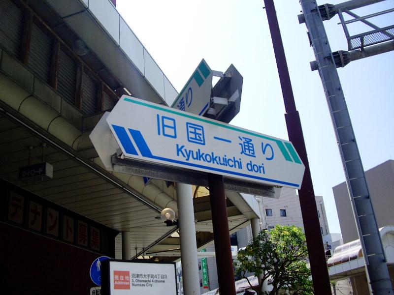 静岡・沼津港2011-8004