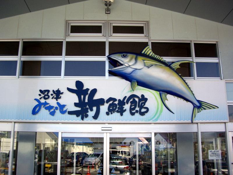 静岡・沼津港2011-8008