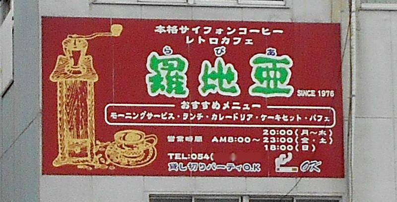 静岡ふしぎ発見!2016-8106