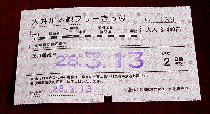 静岡・大井川鐵道のSL・新金谷駅2016-1305