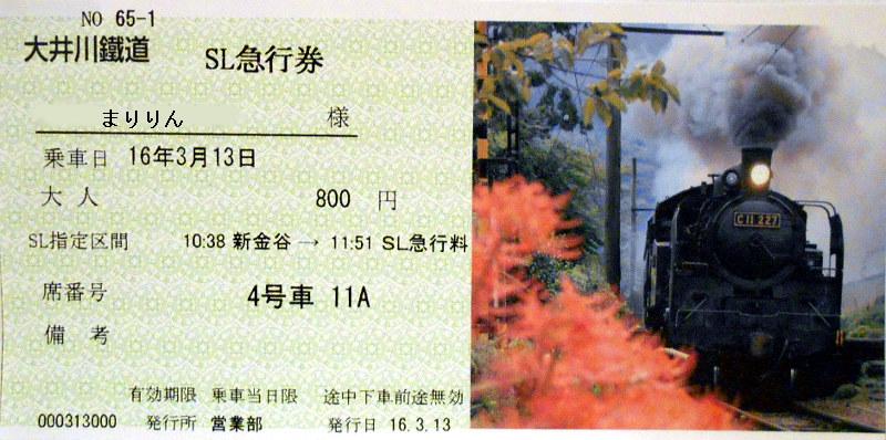 静岡・大井川鐵道のSL・新金谷駅2016-1312