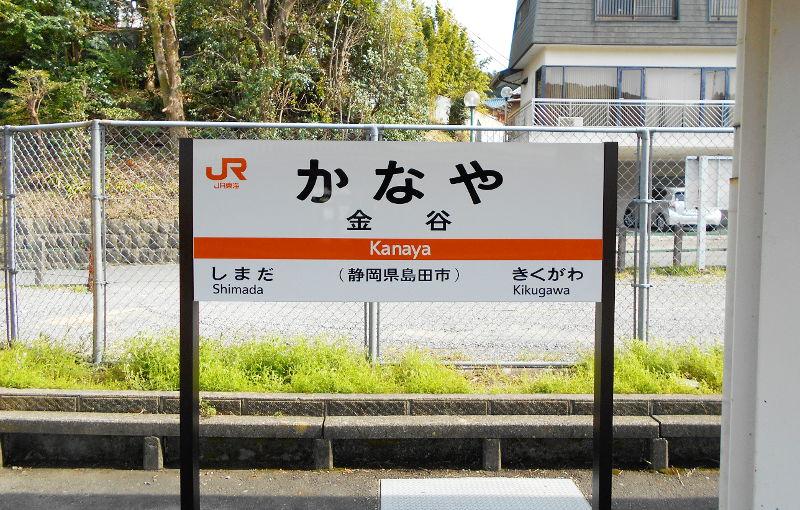 静岡・大井川鐵道のSL・千頭駅2016-1529