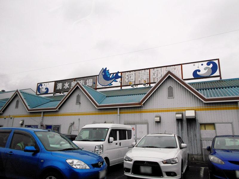 清水港・河岸の市で海鮮ランチ-6203
