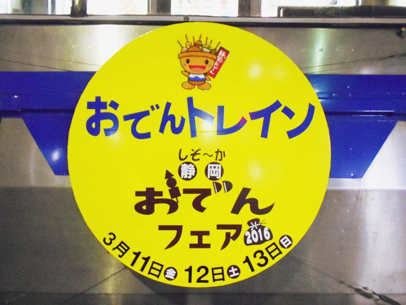 静岡鉄道・しぞ~かおでんトレイン-6401
