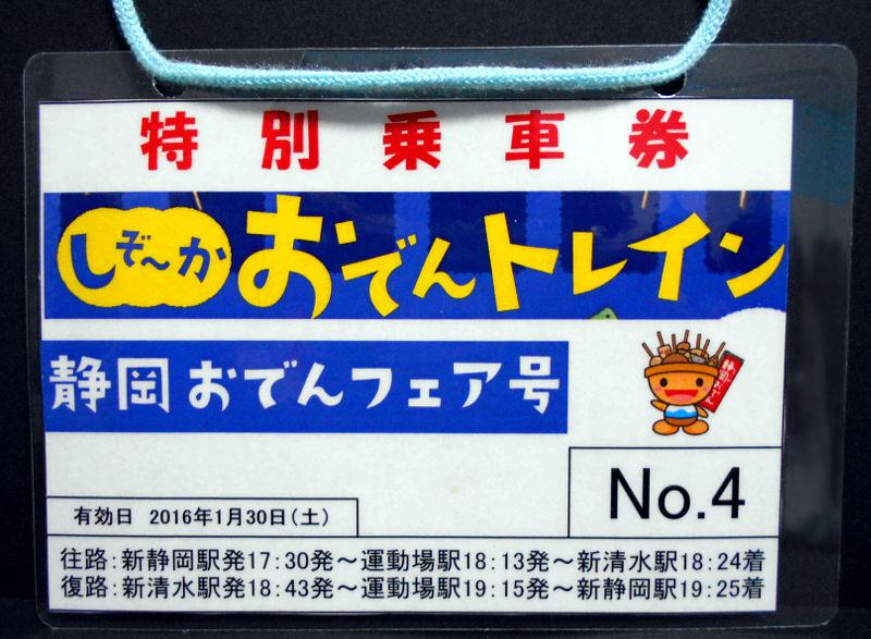 静岡鉄道・しぞ~かおでんトレイン-6406