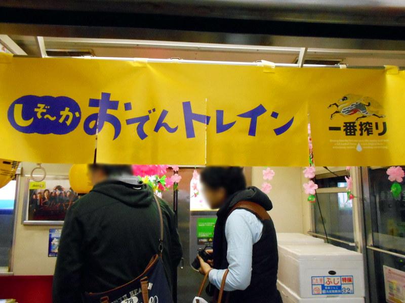 静岡鉄道・しぞ~かおでんトレイン-6414