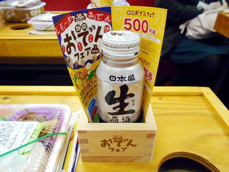 静岡鉄道・しぞ~かおでんトレイン-6425