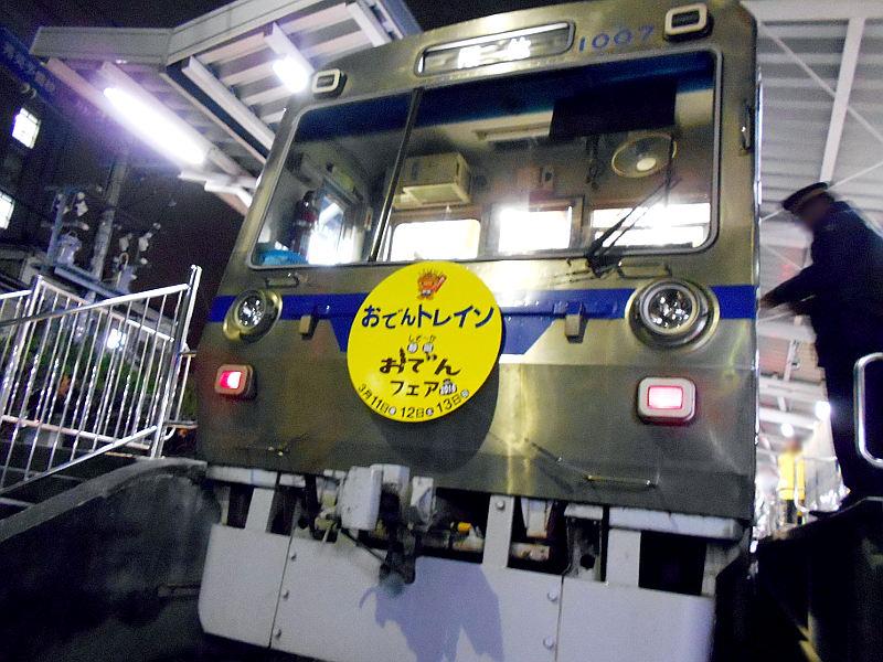静岡鉄道・しぞ~かおでんトレイン-6430
