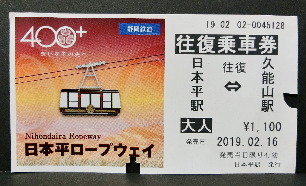 静岡で新年会2019・久能山東照宮-1204