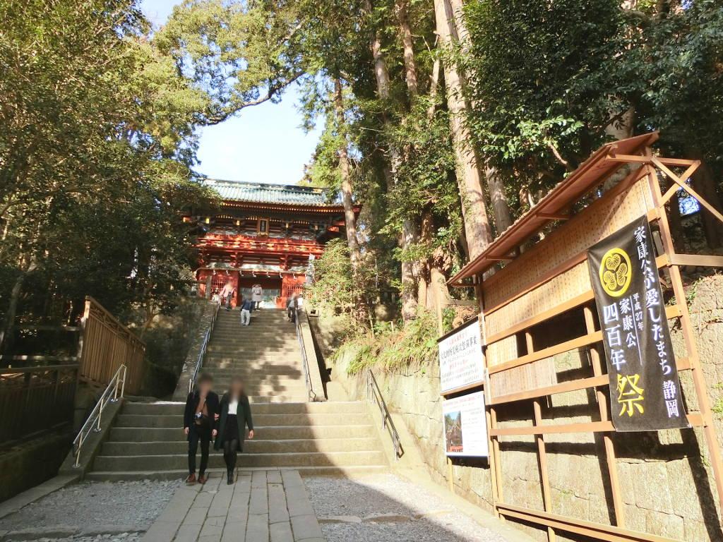 静岡で新年会2019・久能山東照宮-1213