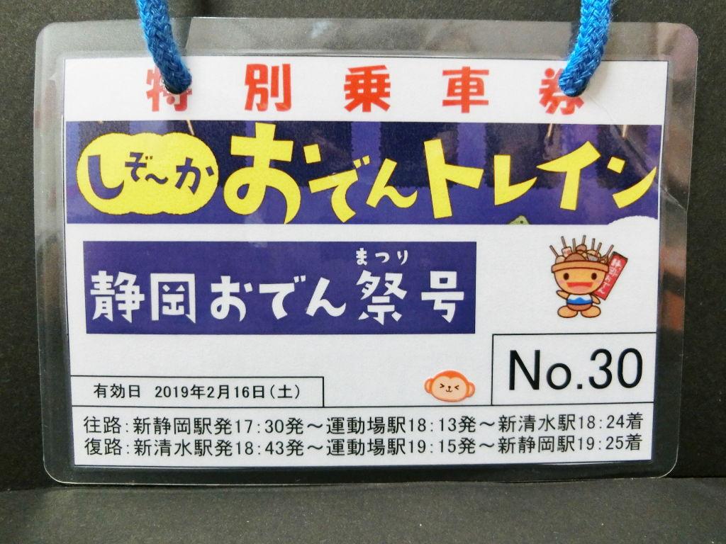 静岡で新年会2019・しぞ~かおでんトレイン-1305