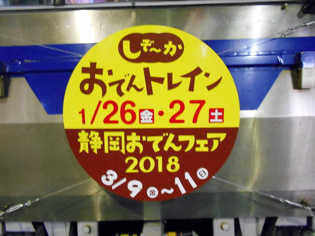 静岡で新年会2019・しぞ~かおでんトレイン-1309