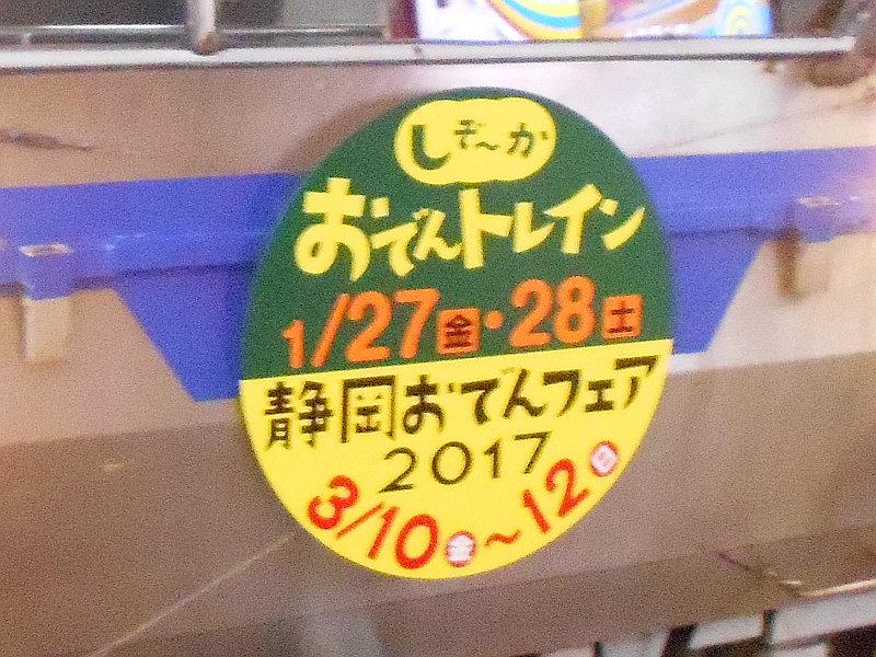 静岡で新年会2019・しぞ~かおでんトレイン-1310
