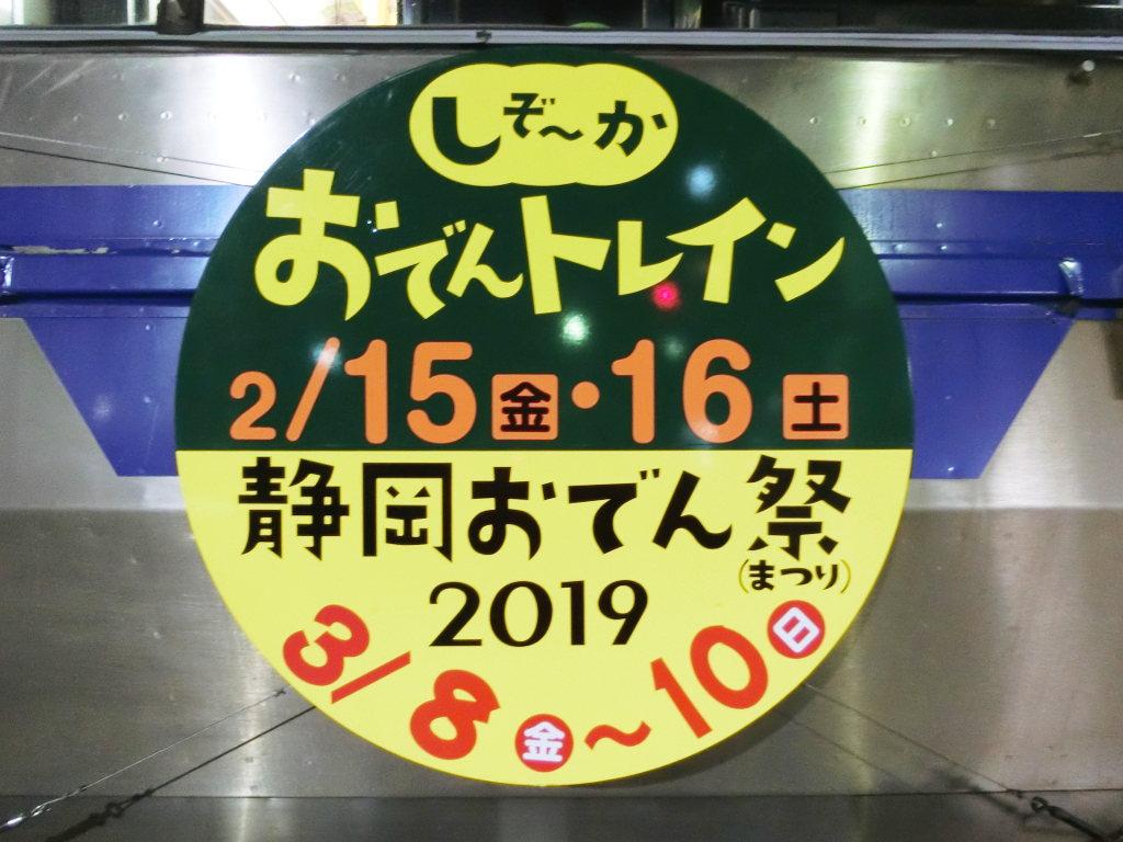 静岡で新年会2019・しぞ~かおでんトレイン-1321