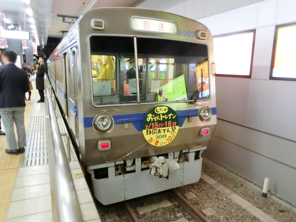 静岡で新年会2019・しぞ~かおでんトレイン-1331
