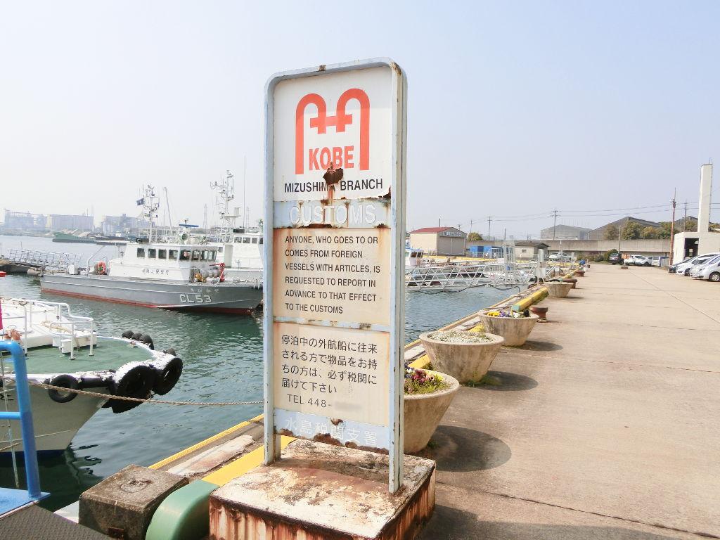 岡山・水島港の海上保安庁コンテナ2018春-1107