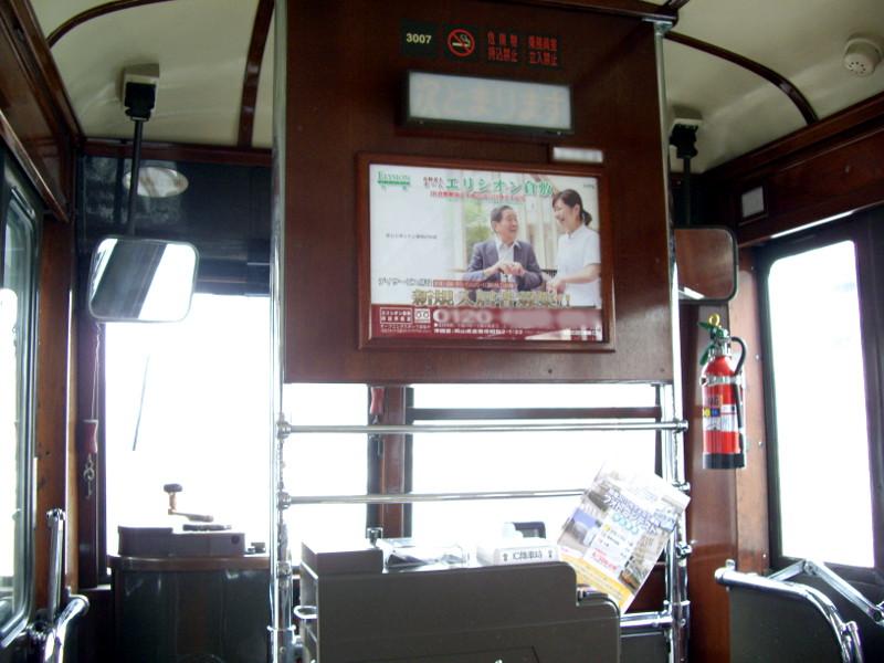 岡山・路面電車くろ2013-3009