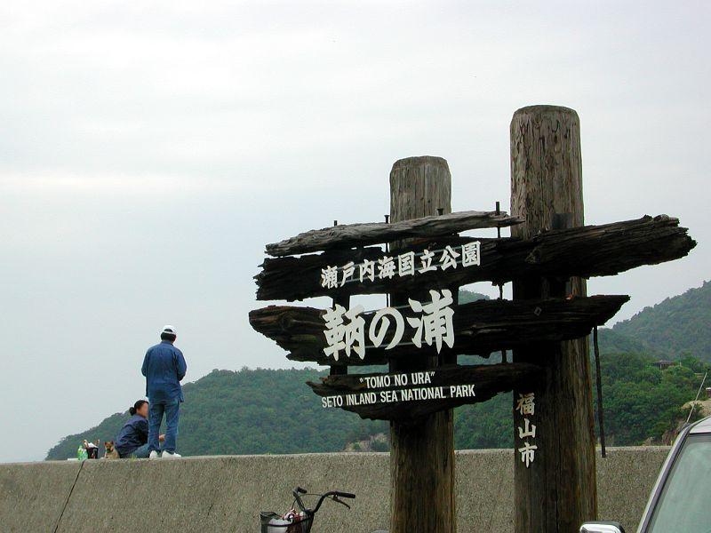 広島・鞆の浦2006-801