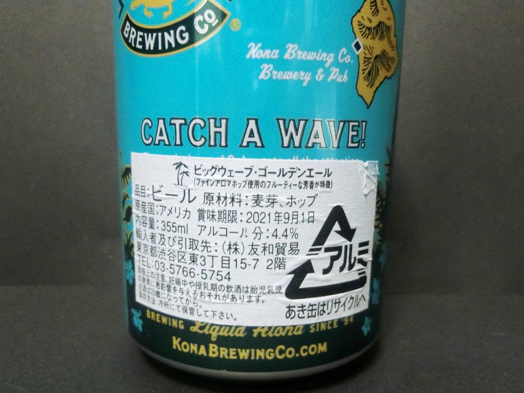 ハワイのビール「ビッグウェーブ・ゴールデンエール(Big Wave Golden Ale)」2020秋-1009