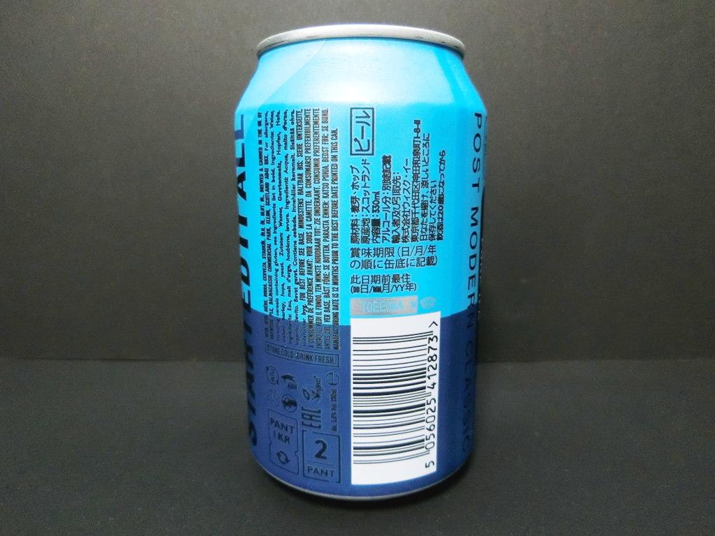 スコットランドのビール「BREWDOG PUNK IPA」2020冬-1006
