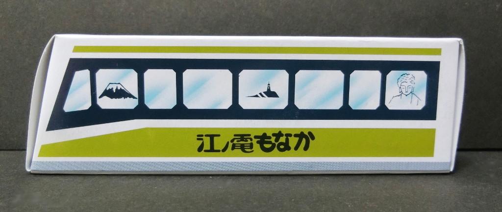 江の島・江ノ電もなか2018夏-1109