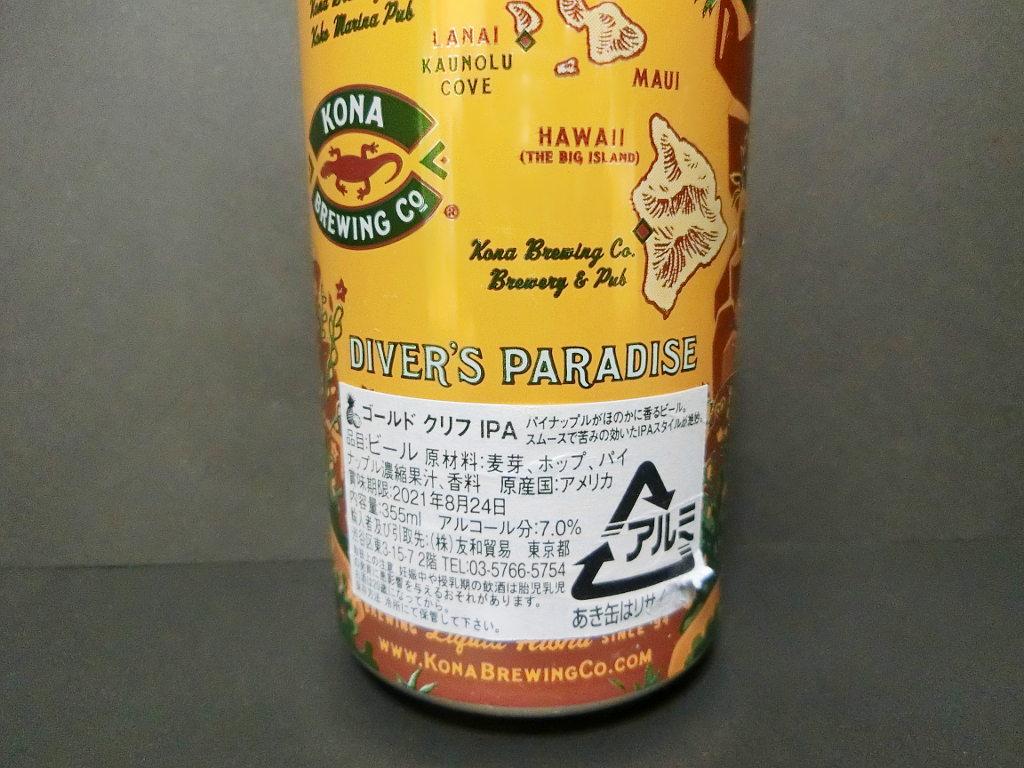 ハワイのビール「ゴールドクリフ・IPA」2020秋-1009