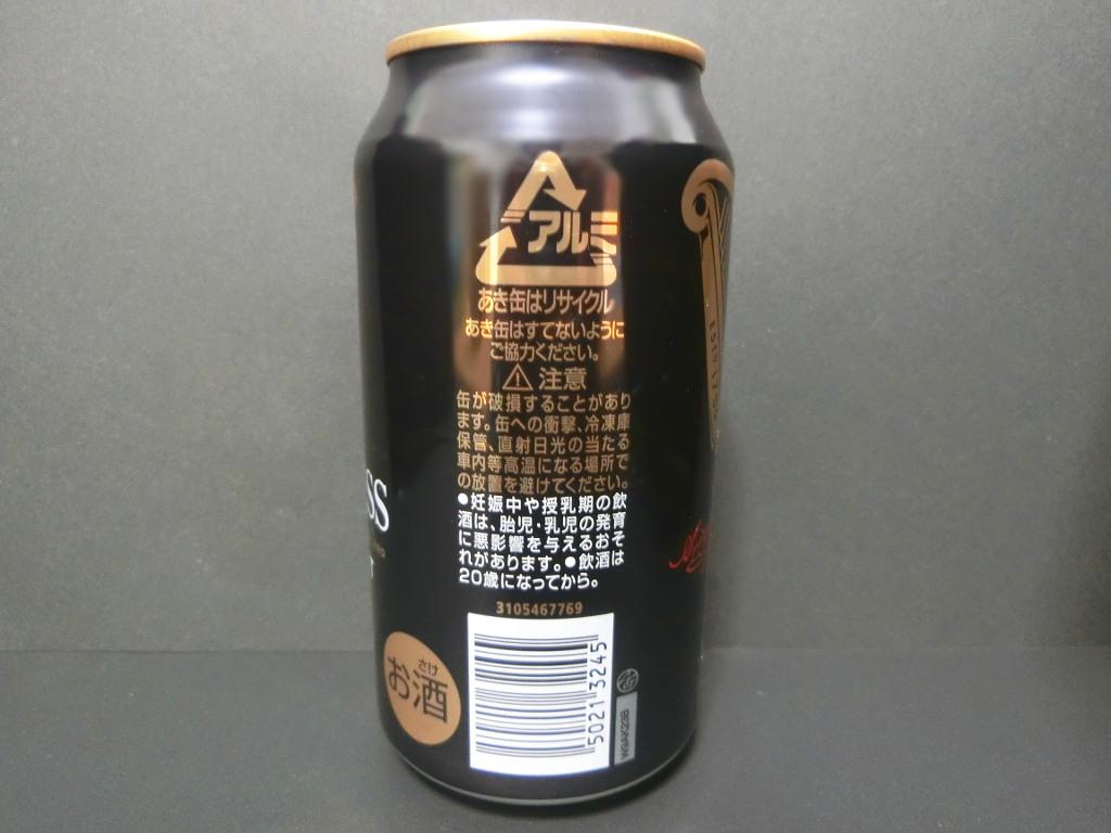 アイルランドの黒ビール「ギネス」2020冬-1006