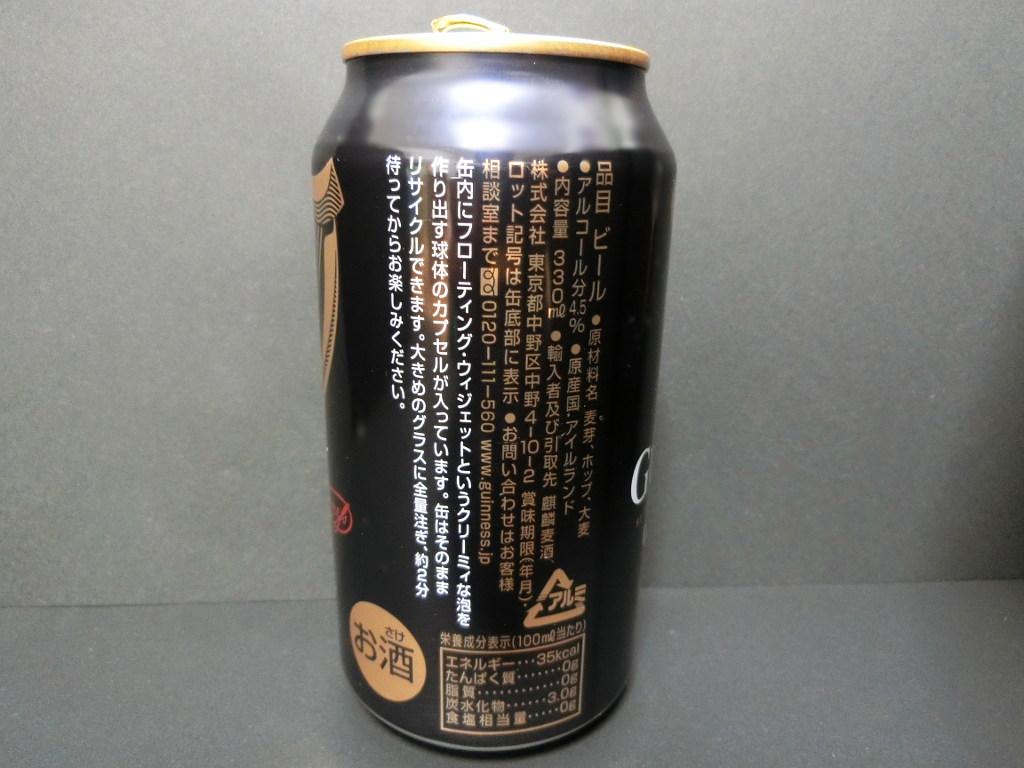 アイルランドの黒ビール「ギネス」2020冬-1007