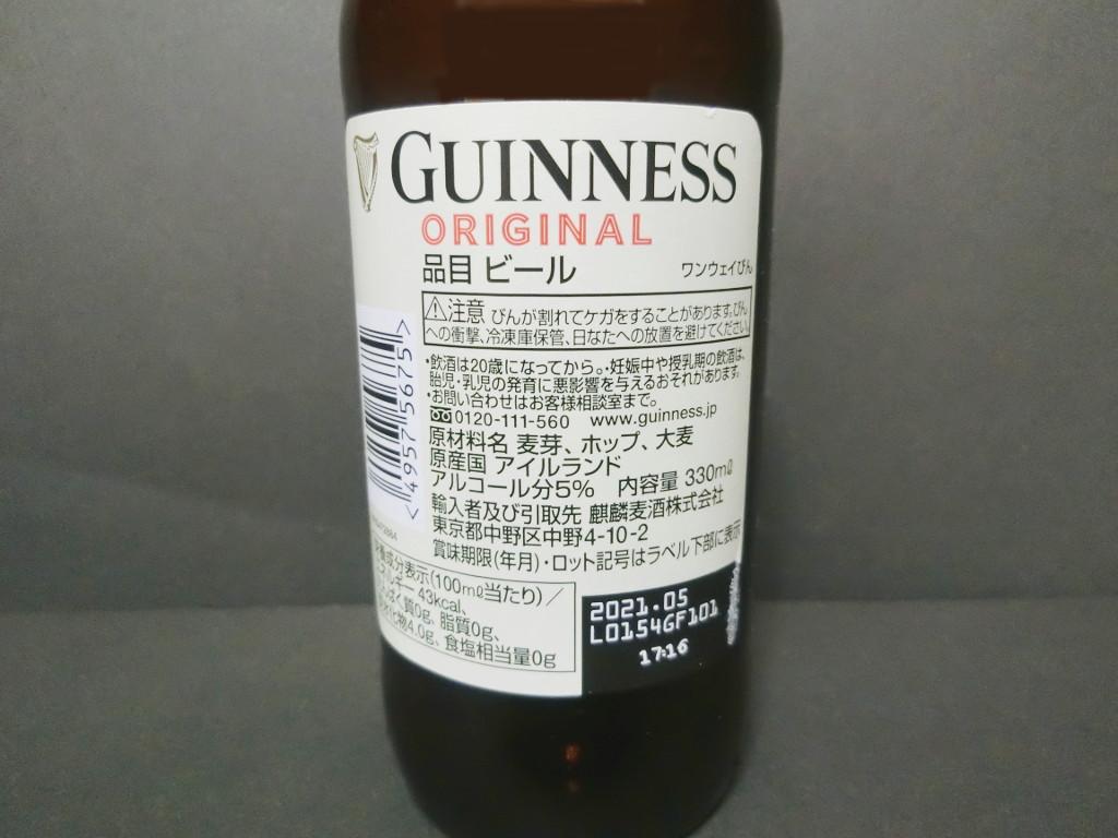 アイルランドの黒ビール「ギネス」2020冬-1010