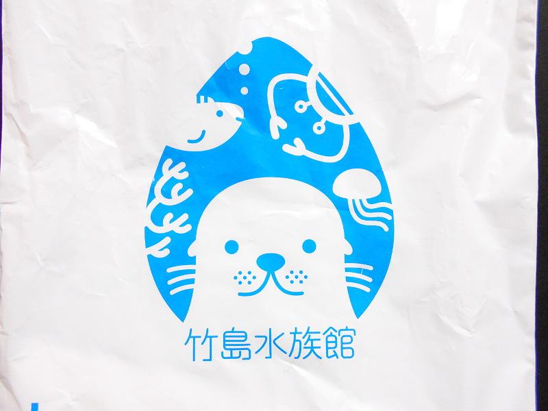 竹島水族館・超グソクムシせんべい2017-1101