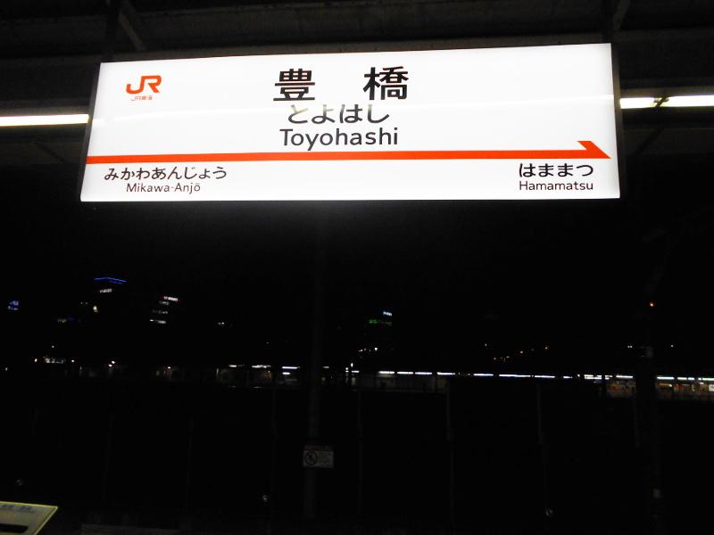 豊橋西駅・イタリアンHELP2015初秋-5719