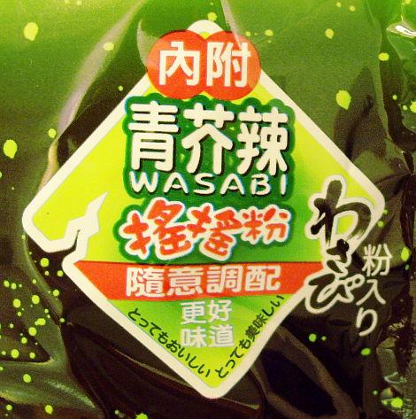 香港ポテチ・サーモン寿司味2014-502