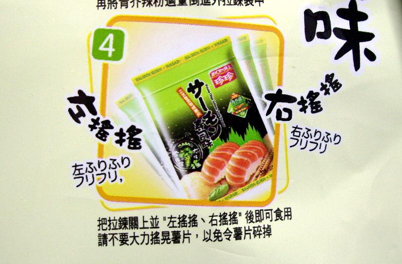 香港ポテチ・サーモン寿司味2014-504