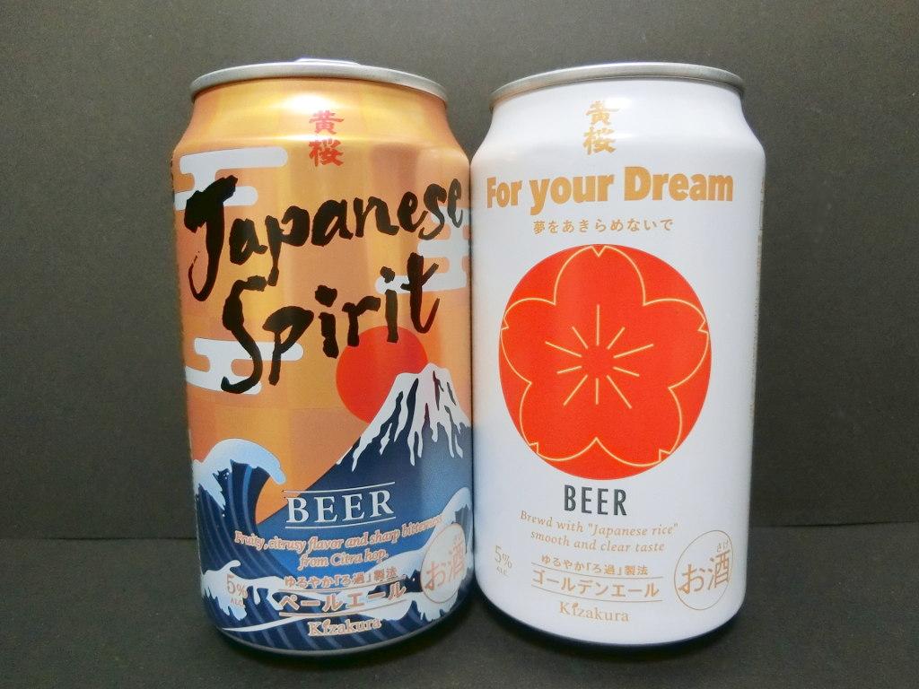 京都のビール・黄桜「Japanese Spirit」と「For your Dream 夢をあきらめないで」2021新春-1001